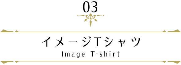 イメージTシャツ(光の王 アイリス)