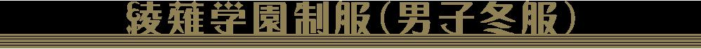 綾薙学園制服(男子冬服)
