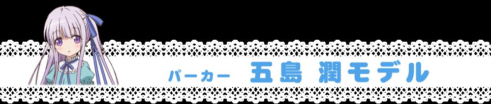 パーカー 五島 潤モデル