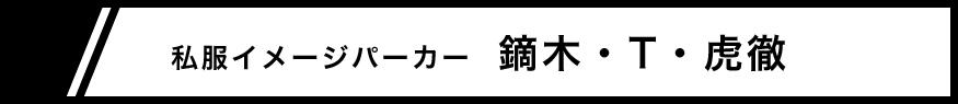 私服イメージパーカー 鏑木・T・虎徹