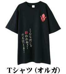 Tシャツ(オルガ)