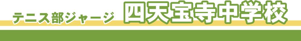 テニス部ジャージ 四天宝寺中学校