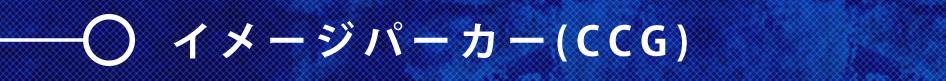 イメージパーカー(CCG)