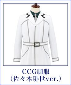 CCG制服(佐々木琲世ver.)