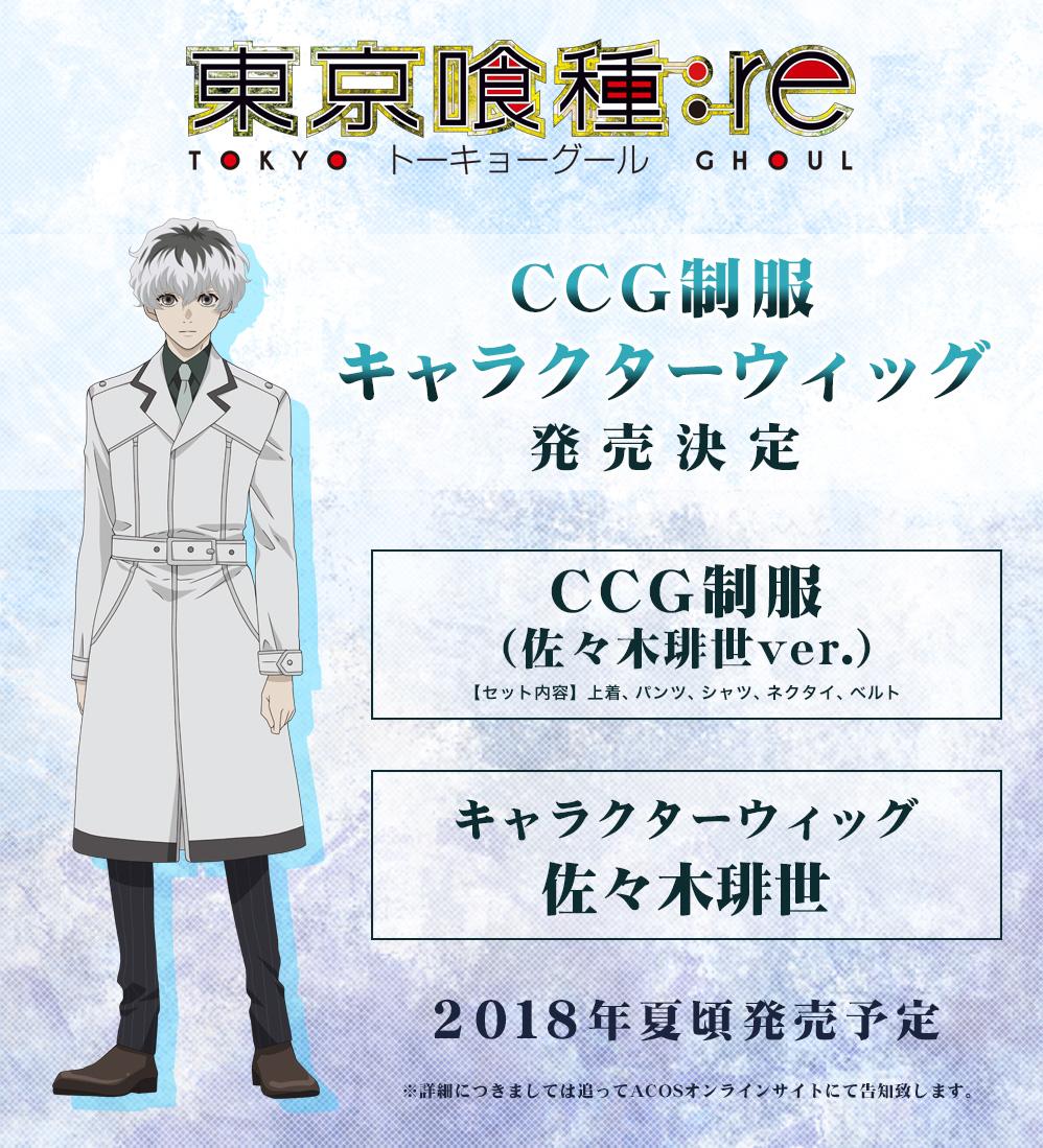 『東京喰種:re』CCG制服(佐々木琲世ver.)・キャラクターウィッグが発売決定!