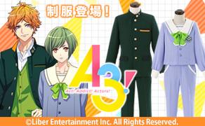 「A3!(エースリー)」欧華高校制服&聖フローラ中学制服