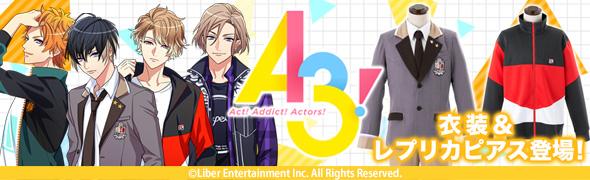 「A3!(エースリー)」衣装&レプリカピアス