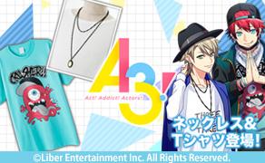 「A3!(エースリー)」一成のネックレス&太一のTシャツ