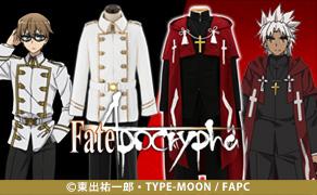 「Fate/Apocrypha(フェイト・アポクリファ)」シロウ、カウレスの衣装