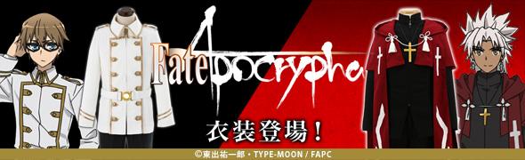 「Fate/Apocrypha」衣装