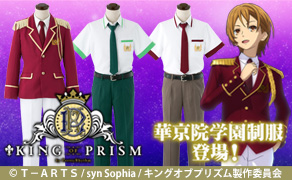 「KING OF PRISM by PrettyRhythm」華京院学園制服