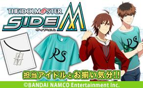 「アイドルマスター SideM」新商品