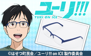 「ユーリ!!! on ICE」勝生勇利のメガネ