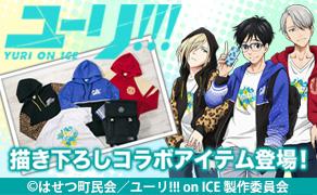 「ユーリ!!! on ICE」描き下ろしコラボアイテム
