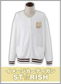 イメージカーディガン ST☆RISH