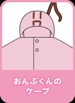 おんぷくんのケープ