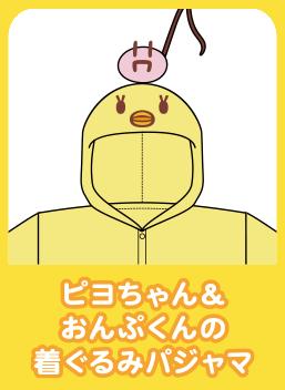 ピヨちゃん&おんぷくんの着ぐるみパジャマ