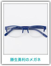 勝生勇利のメガネ