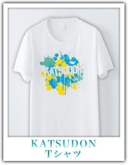 KATSUDON Tシャツ