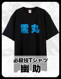 必殺技Tシャツ 幽助
