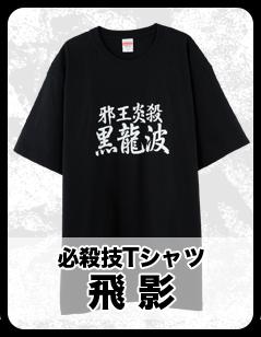 必殺技Tシャツ 飛影