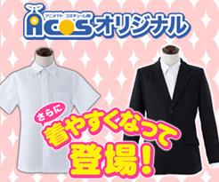 ACOSオリジナル衣装が大幅リニューアルして登場!