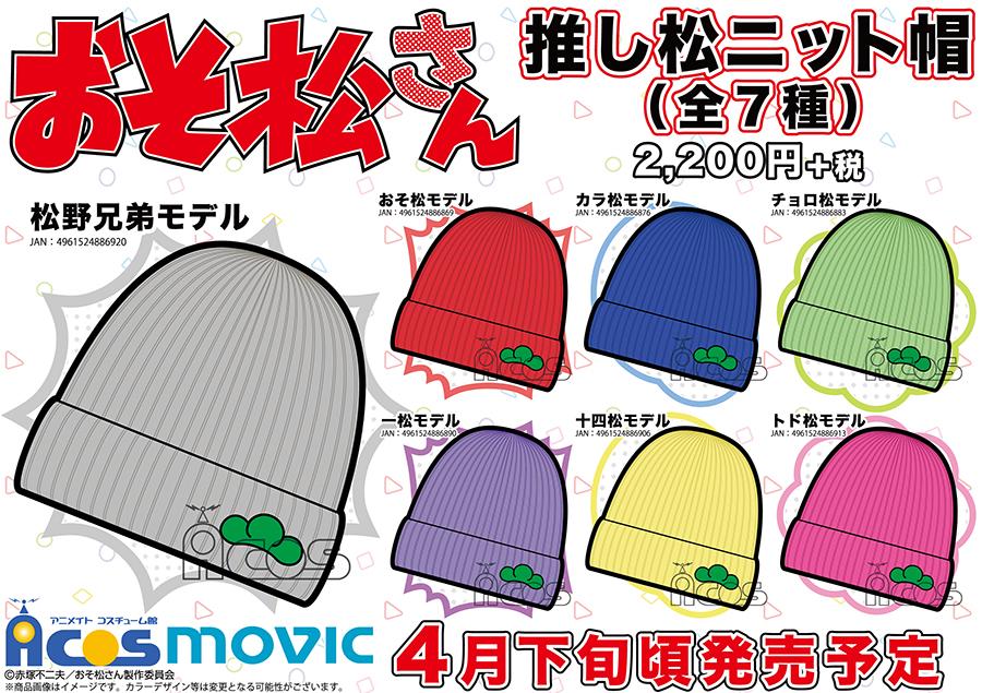 osomatsu_cap_POP