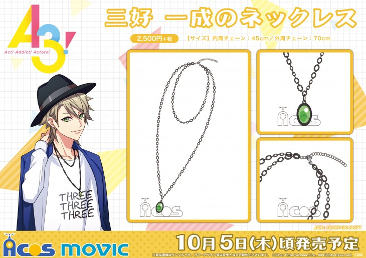 acos_shitsuji_necklace_POP